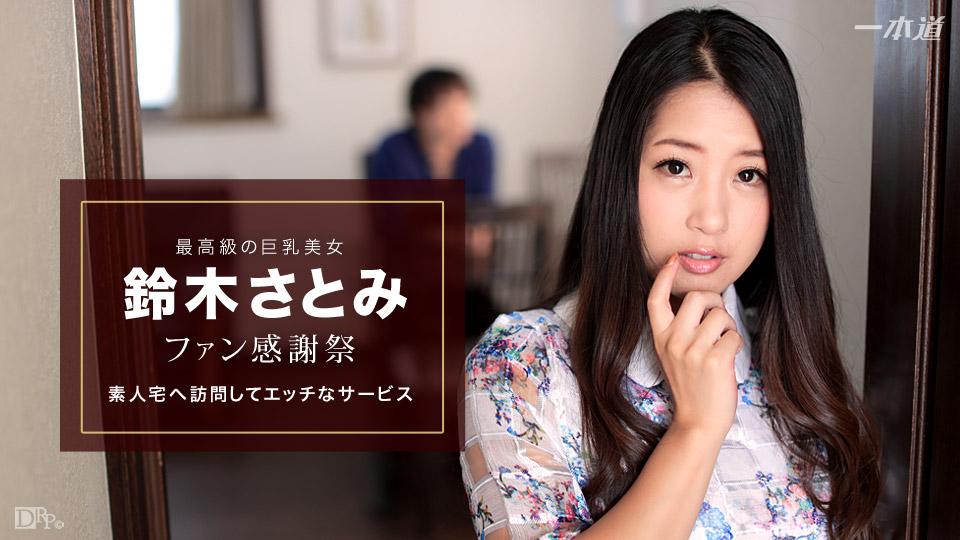 鈴木さとみ ~ファン感謝祭素人宅訪問~ サンプル画像