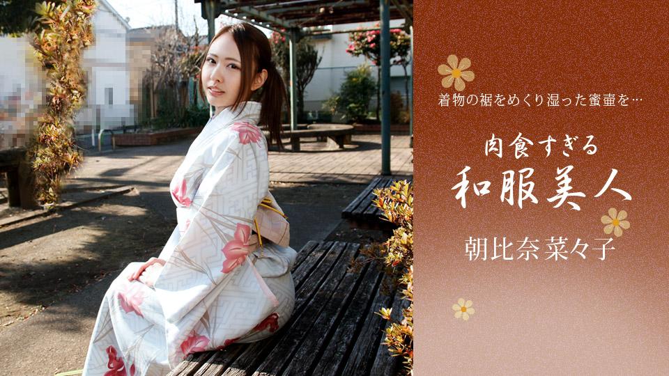 1Pondo 010721_001 Nanako Asahina 肉食すぎる和服美人 朝比奈菜々子