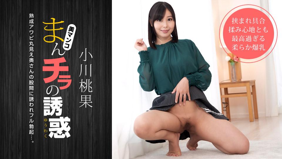 010921_001 Momoka Ogawa まんチラの誘惑 〜ナイスボディ奥さんのマンコは濡れ濡れ〜