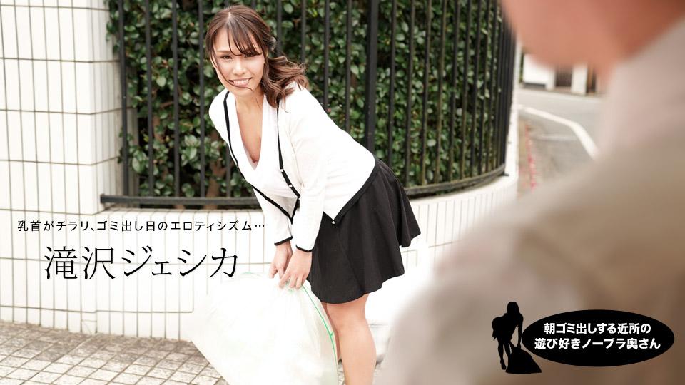 1Pondo 011021_001 Jessica Takizawa 朝ゴミ出しする近所の遊び好きノーブラ奥さん 滝沢ジェシカ