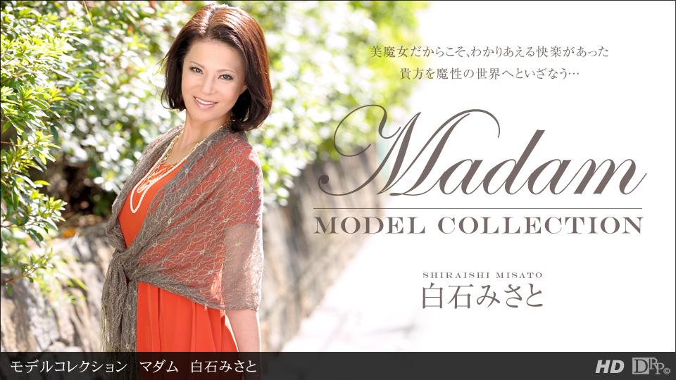 モデルコレクション マダム 白石みさと サンプル画像