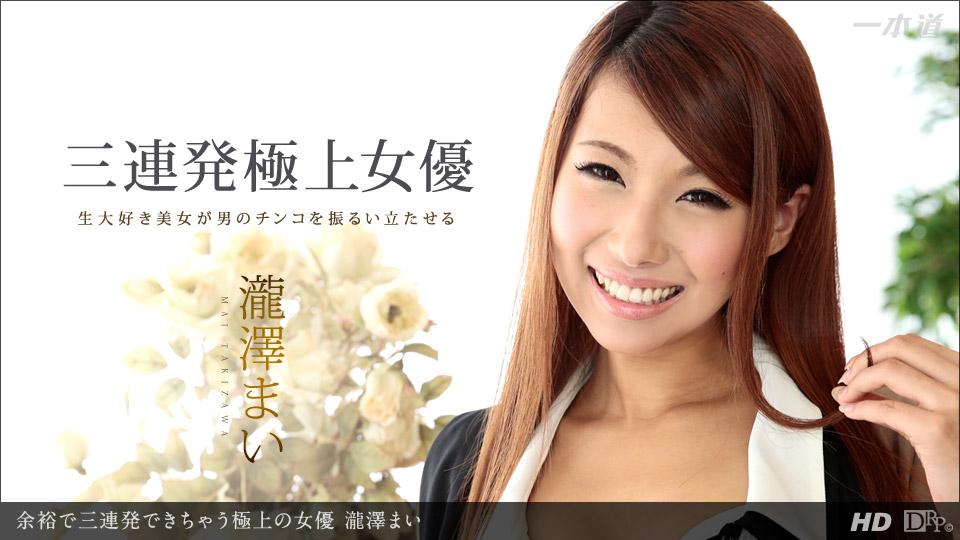 余裕で三連発できちゃう極上の女優  瀧澤まい サンプル画像