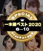 一本道ベスト2020 〜トップ10(6〜10位)〜