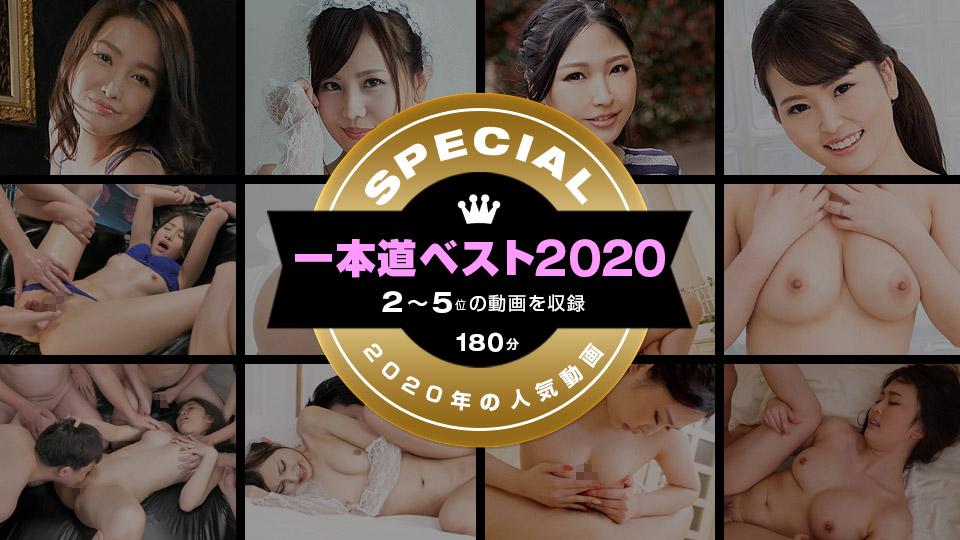 1Pondo 011221_002 Risa Onodera 一本道ベスト2020 ~トップ10(2~5位)~