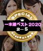 一本道ベスト2020 〜トップ10(2〜5位)〜