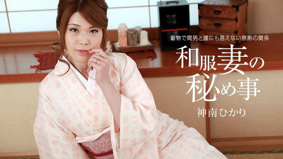 1Pondo 011421_001 Hikari Kanan 和服妻の秘め事
