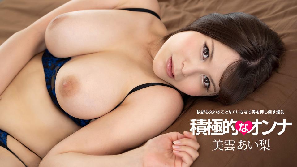 1Pondo 012121_001 Airi Mikumo 積極的なオンナ 美雲あい梨