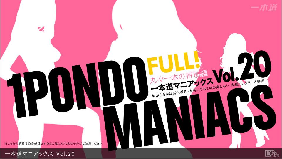 一本道マニアックス Vol.20 FULL! サンプル画像