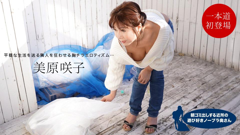 1Pondo 012321_001 Sakiko Mihara 朝ゴミ出しする近所の遊び好きノーブラ奥さん 美原咲子