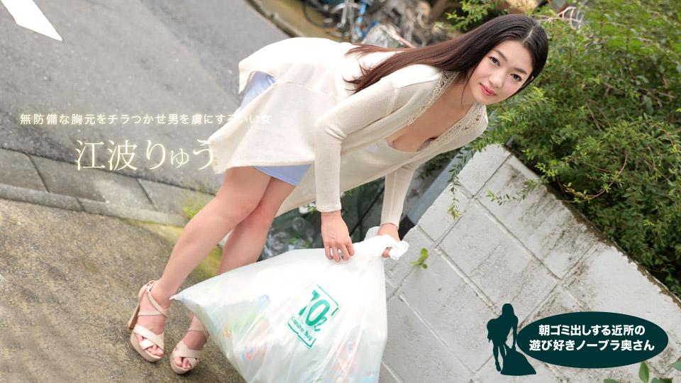 朝ゴミ出しする近所の遊び好きノーブラ奥さん 江波りゅう サンプル画像