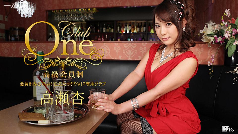 CLUB ONE 高瀬杏 サンプル画像