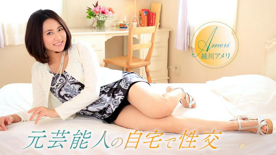 Ameri Koshikawa