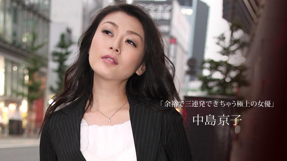 余裕で三連発できちゃう極上の女優 中島京子 サンプル画像