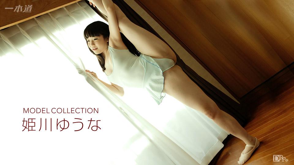 モデルコレクション 姫川ゆうな サンプル画像
