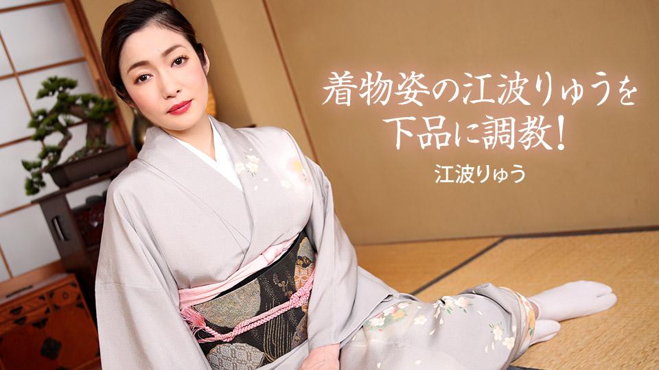 1Pondo 022721_001 Ryu Enami 着物姿の江波りゅうを下品に調教!