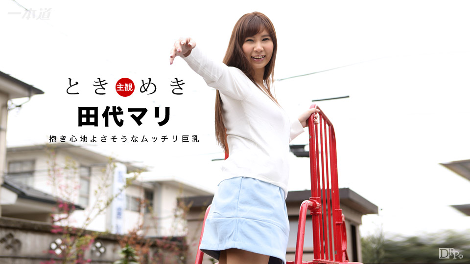 1Pondo 030717_494 – Mari Tashiro