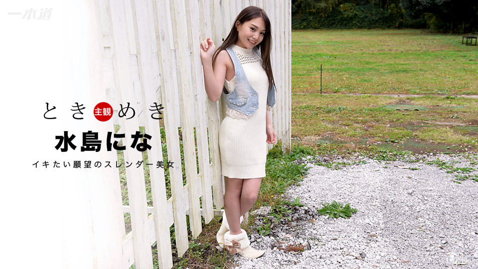 1Pondo 031017_496 – Mizushima