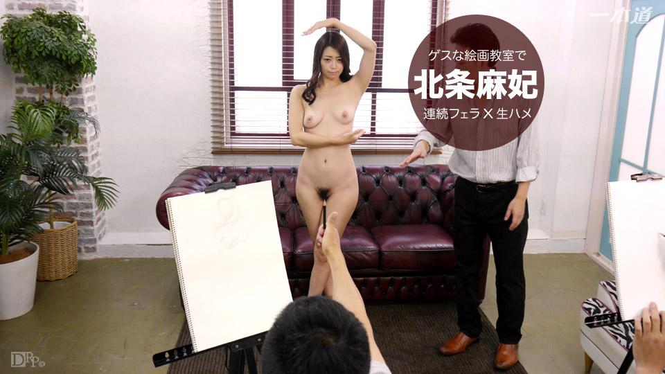 北条麻妃がヌードデッサンモデルで絵画教室にやってきたら!? サンプル画像