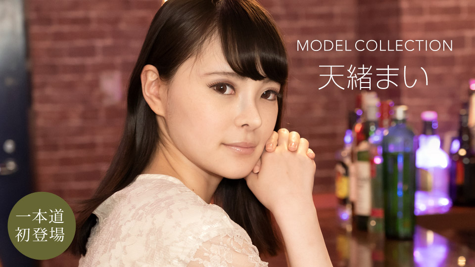 1Pondo 032121_001 Mai Amao モデルコレクション 天緒まい