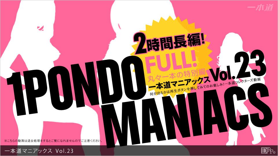 一本道マニアックス Vol.23 FULL! サンプル画像