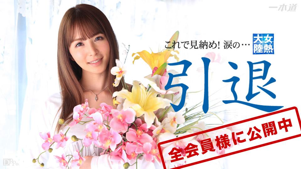 1Pondo 032715_004 – Miku Oohashi