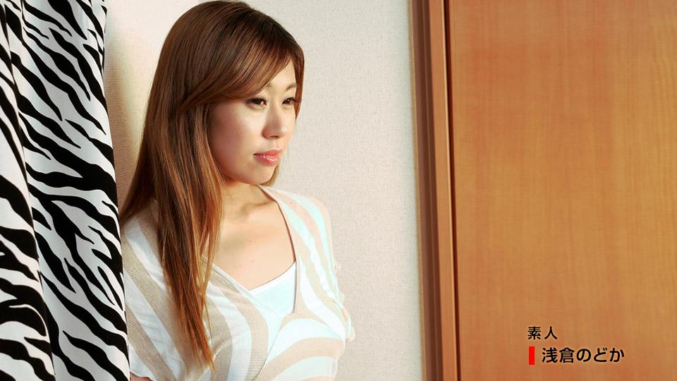 AV女優無修正動画:浅倉のどか 盛り上がっちゃうヤリマン素人 ~連続生ハメ中出し~