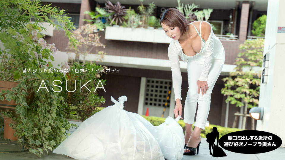1Pondo 033120_993 朝ゴミ出しする近所の遊び好きノーブラ奥さん ASUKA