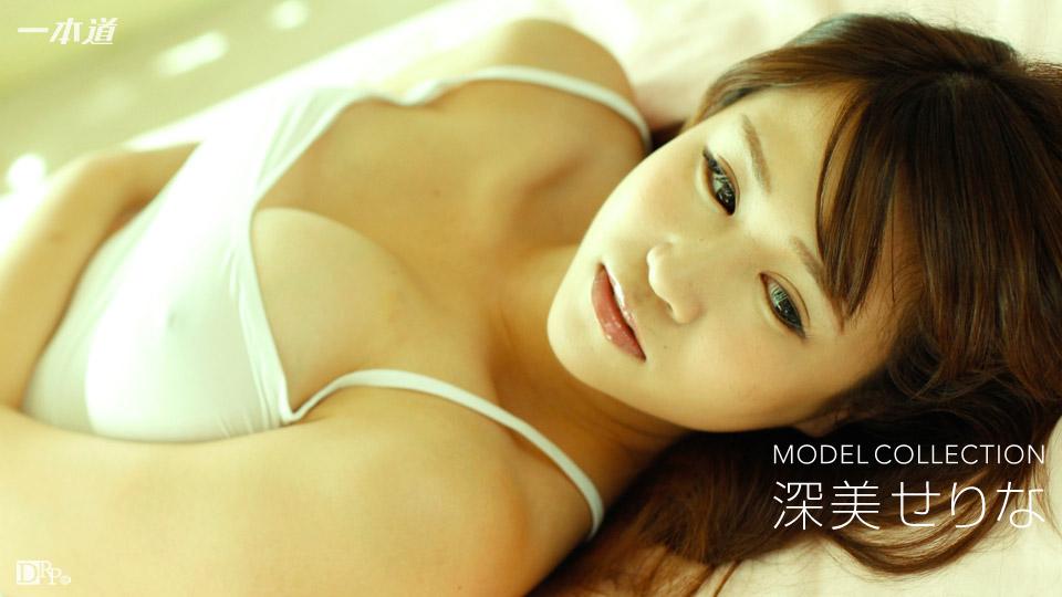 モデルコレクション 深美せりな サンプル画像