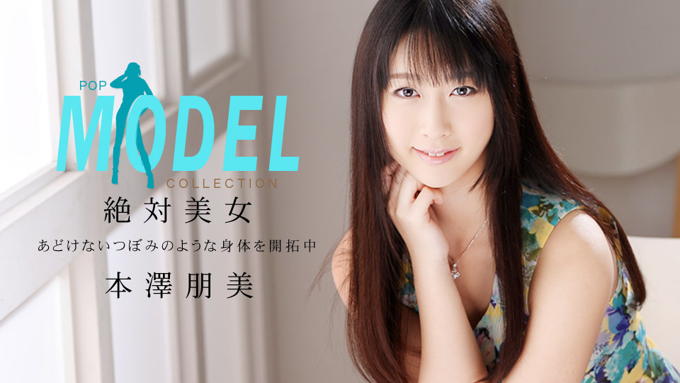 モデルコレクション ポップ 本澤朋美 サンプル画像