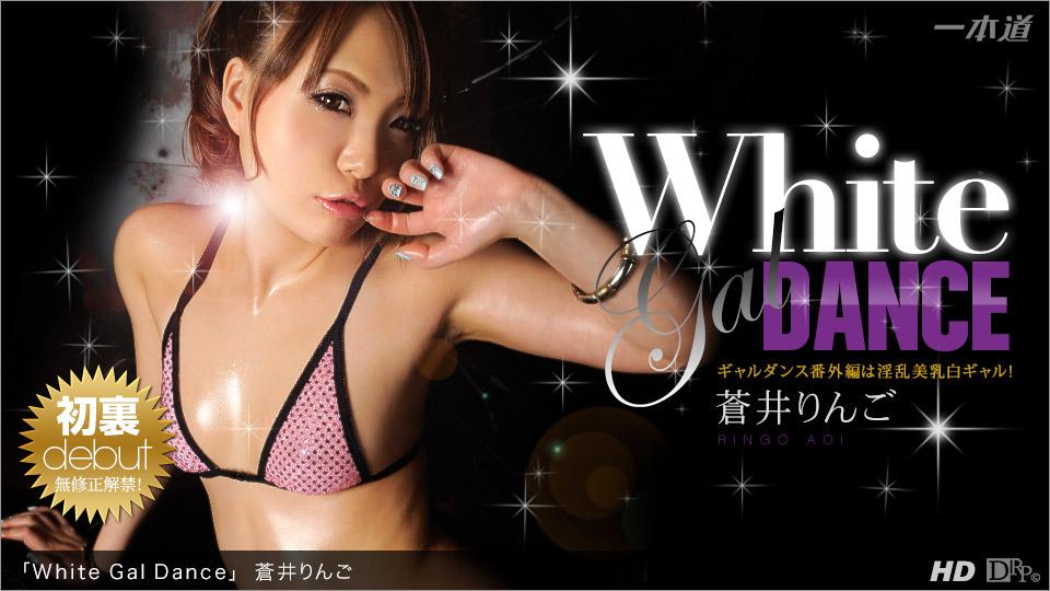 White Gal Dance 蒼井りんご サンプル画像