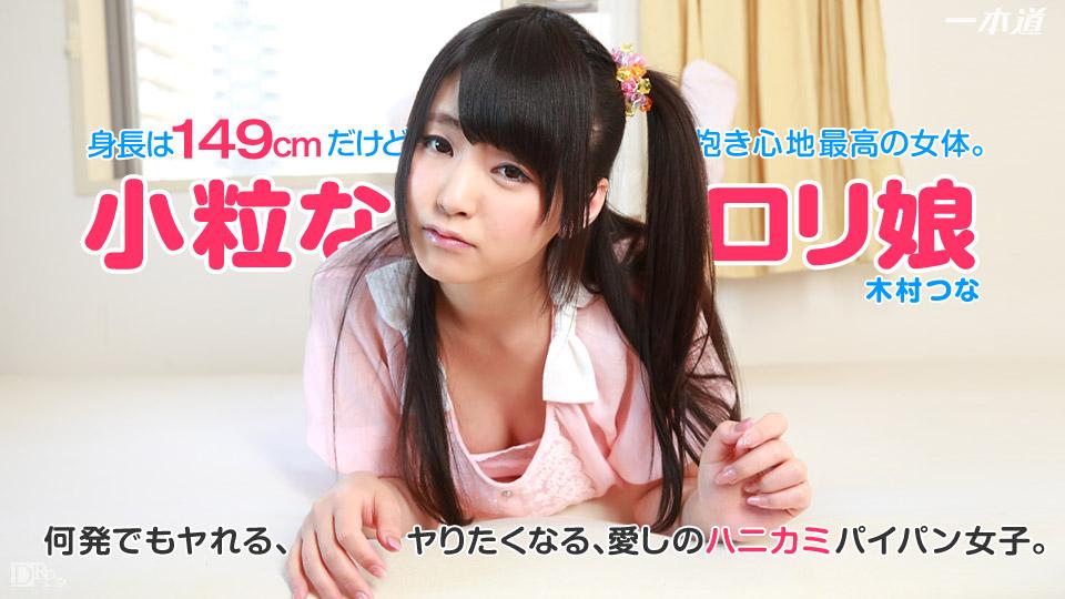 余裕で三連発できちゃう極上の女優 木村つな サンプル画像