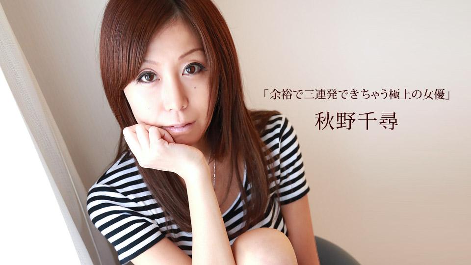 余裕で三連発できちゃう極上の女優 秋野千尋 サンプル画像