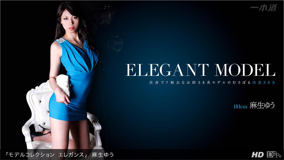 モデルコレクション エレガンス 麻生ゆう サンプル画像