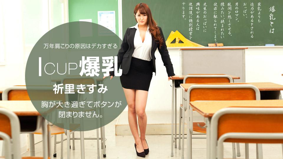 1Pondo 050520_001 Kisumi Inori 巨乳女教師の誘惑