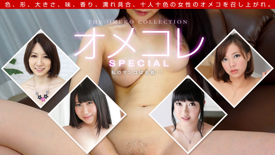 1Pondo 050620_001 Ruka Mihoshi オメコレ マンココレクション~私のマンコは名器!!~