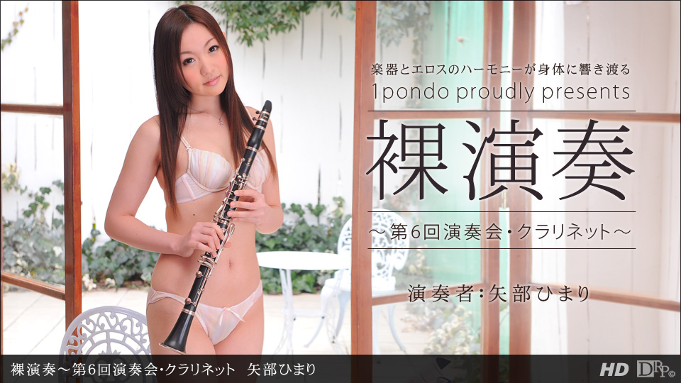 裸演奏 〜第6回演奏会・クラリネット〜 サンプル画像