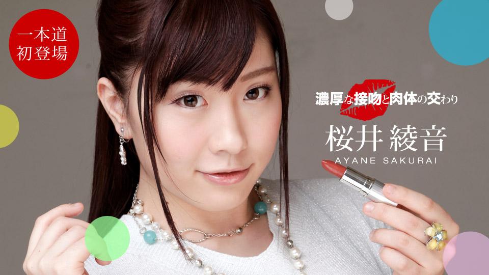 1Pondo 050821_001 Ayane Sakurai 濃厚な接吻と肉体の交わり 桜井綾音