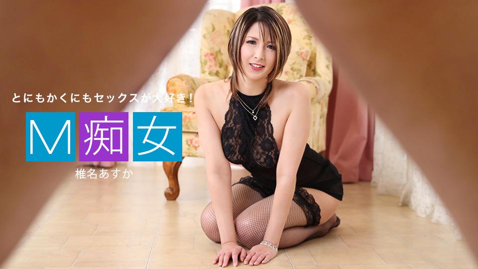 1Pondo 051020_001 Asuka Shiina M痴女 椎名あすか