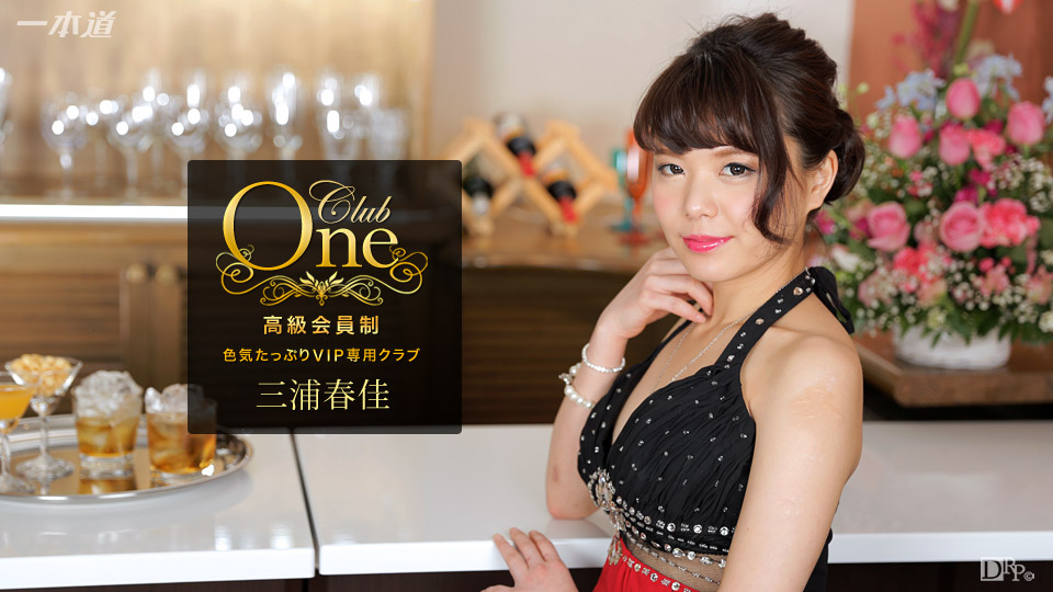 CLUB ONE 三浦春佳 サンプル画像