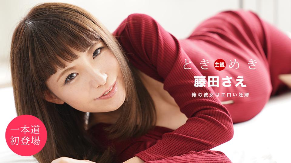 1Pondo 051920_001 Sae Fujita ときめき ~彼女は妊婦~
