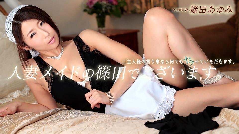 人妻メイドサロン::篠田あゆみ