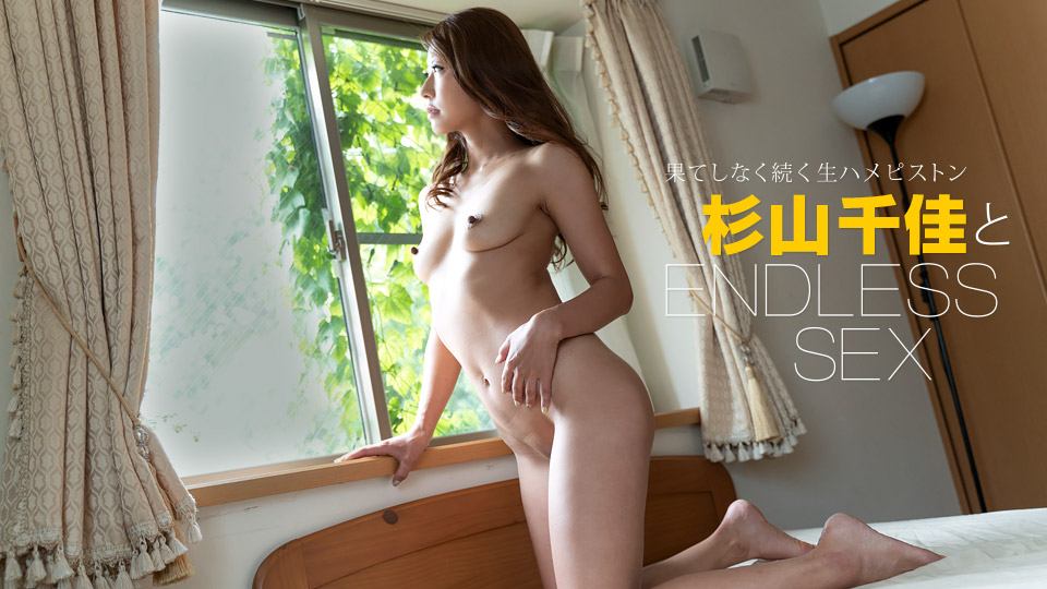 1Pondo 052320_001 Chika Sugiyama エンドレスセックス 杉山千佳