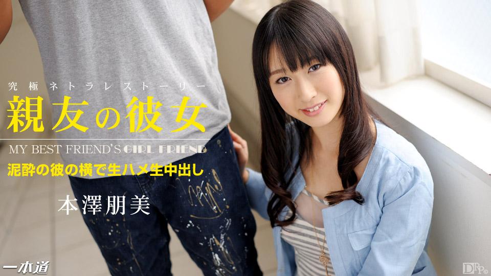 親友の彼女 本澤朋美 サンプル画像