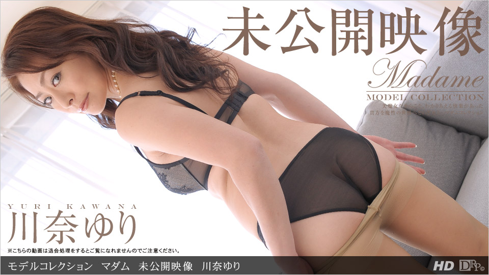 モデルコレクション マダム 未公開映像 川奈ゆり サンプル画像