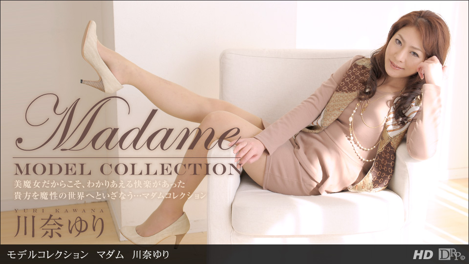 モデルコレクション マダム 川奈ゆり サンプル画像