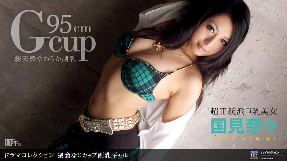 猥褻なGカップ副乳ギャル サンプル画像
