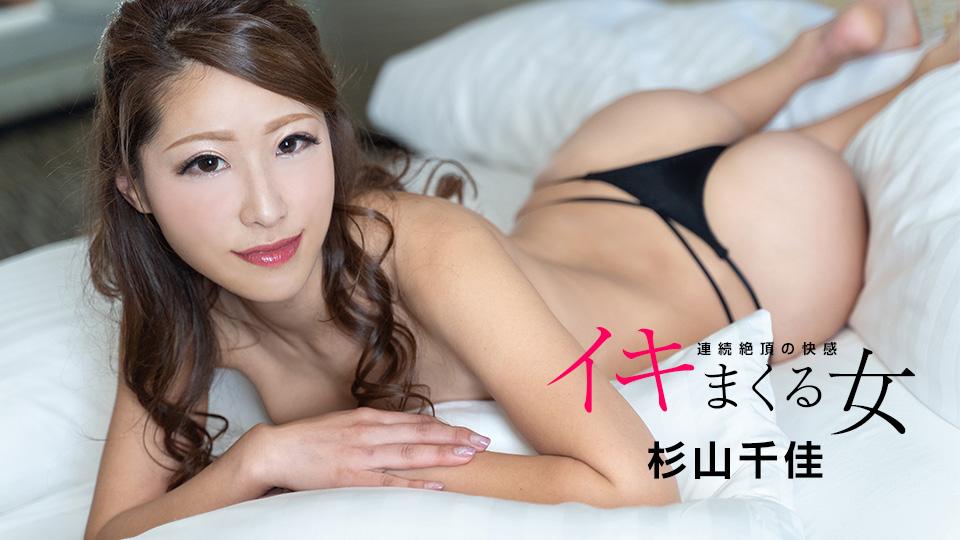 1Pondo 060920_001 Chika Sugiyama イキまくる女
