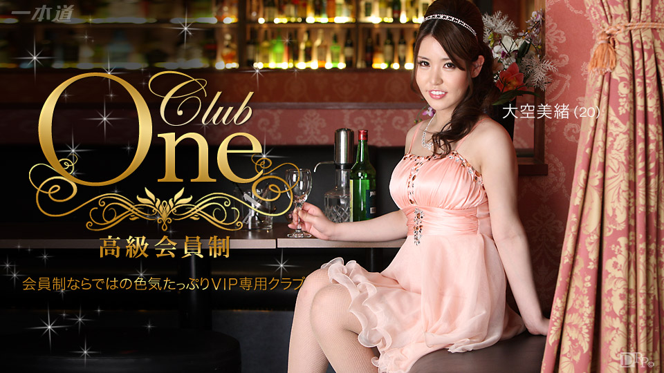CLUB ONE 大空美緒 サンプル画像
