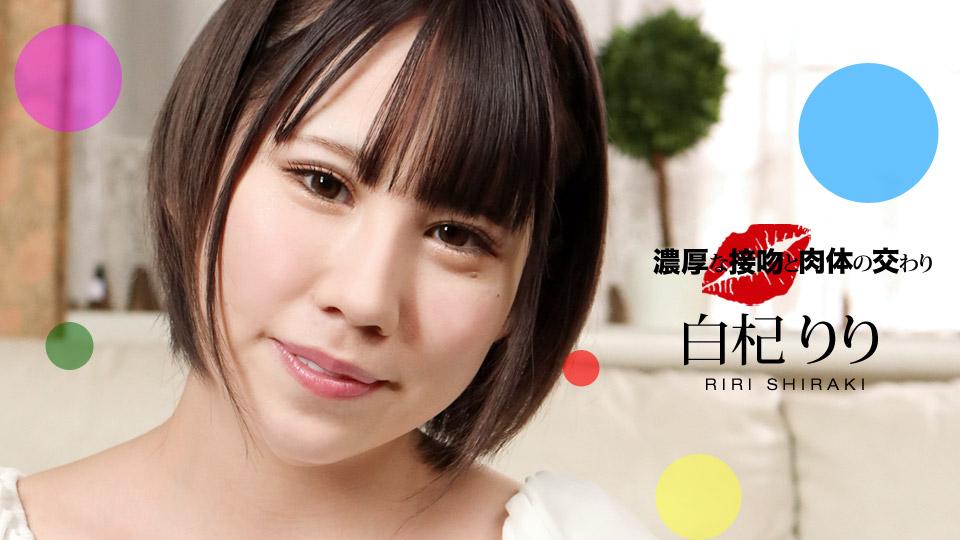 1Pondo 061221_001 Riri Shiraki 濃厚な接吻と肉体の交わり 白杞りり