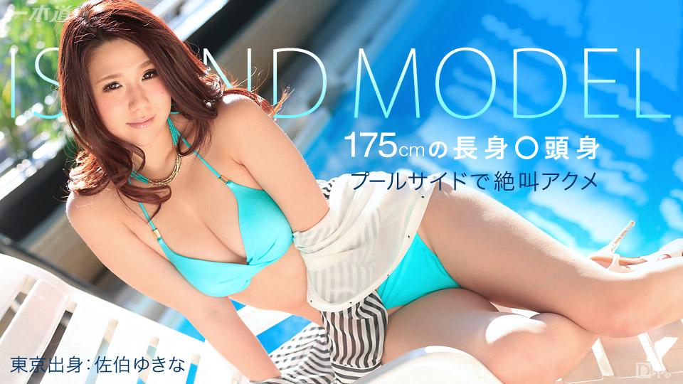 モデルコレクション リゾート 佐伯ゆきな サンプル画像